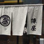 大曽根-陣屋-暖簾