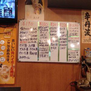 御徒町-たきおか3号店-メニュー