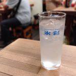 栄-酒津屋-レモンハイ