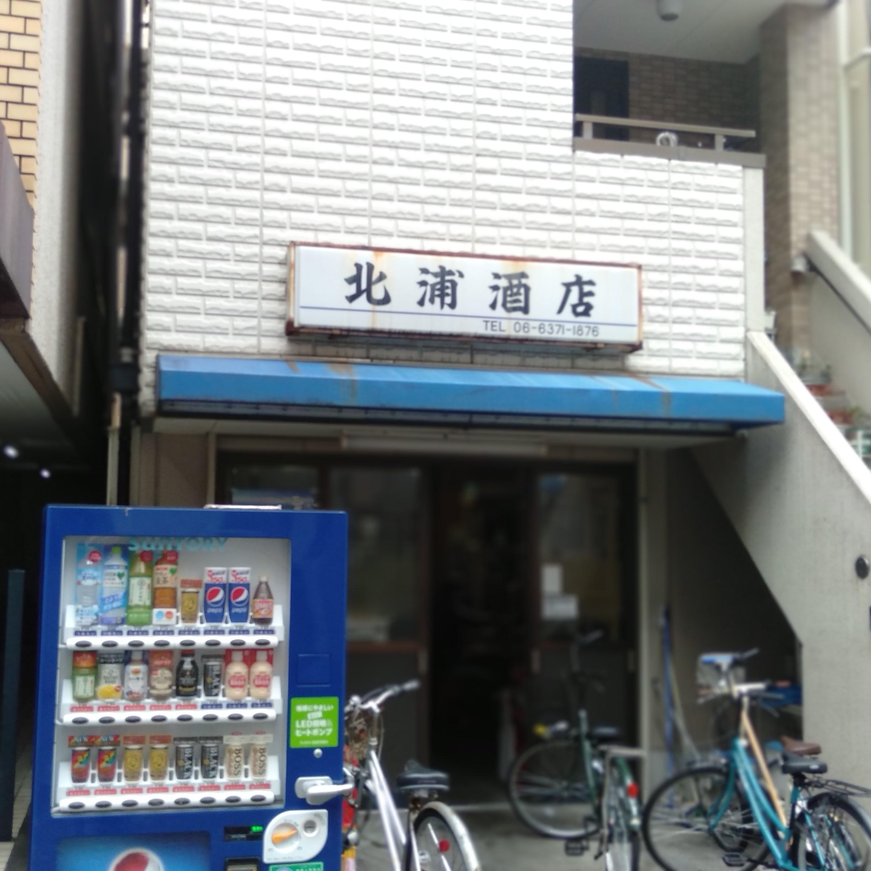 北浦酒店-外観