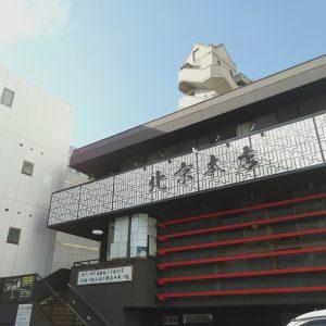 三河安城-北京本店-外観1