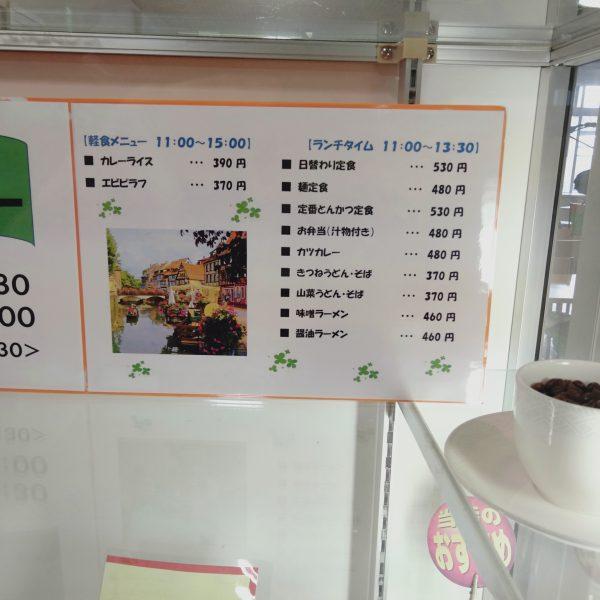 熱田-熱田区役所食堂-ランチメニュー