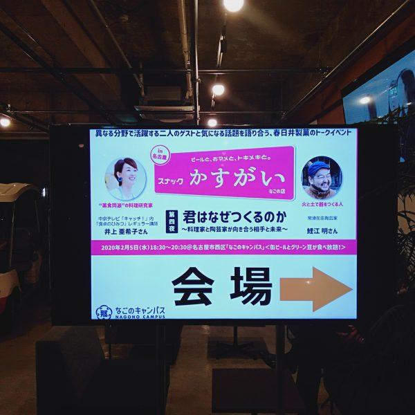 名駅-スナックかすがい-イベント