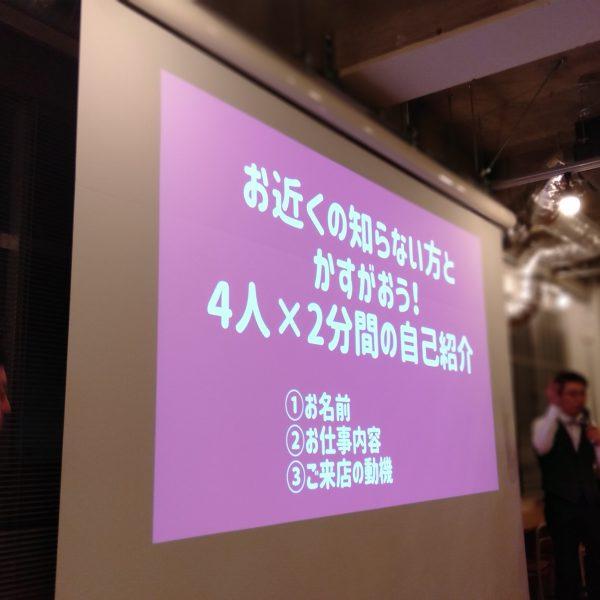 名駅-スナックかすがい-プレゼンテーション6