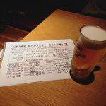 名駅-三重人-メニューとビール