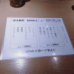 名駅-三重人-メニュ^2