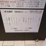 名駅-三重人-メニュー1
