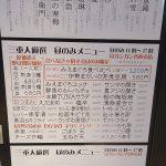 名駅-三重人-メニュー2
