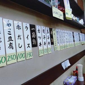 堀田-水星食堂-メニュー