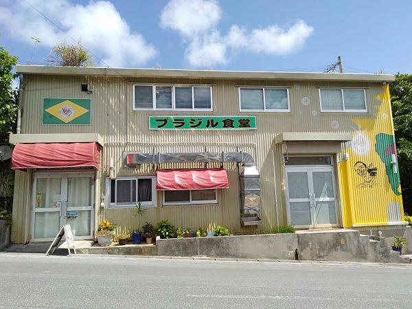 名護-ブラジル食堂-外観-0923