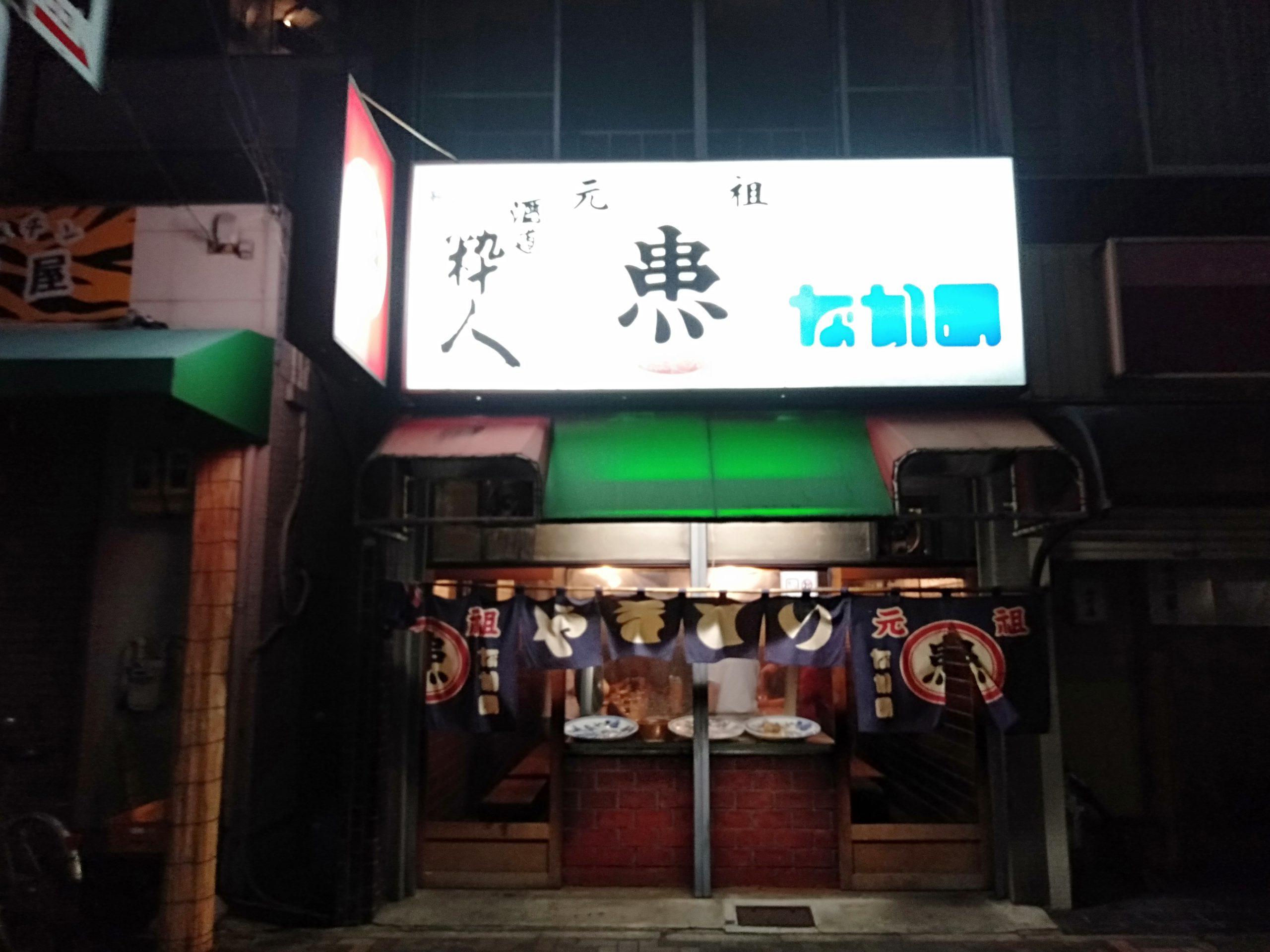大曽根-なかの-外観-1228