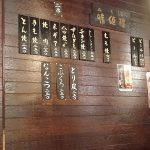 大曽根-なかの-メニュー-1228