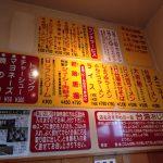 岐阜-らーめん大吉-メニュー-0221