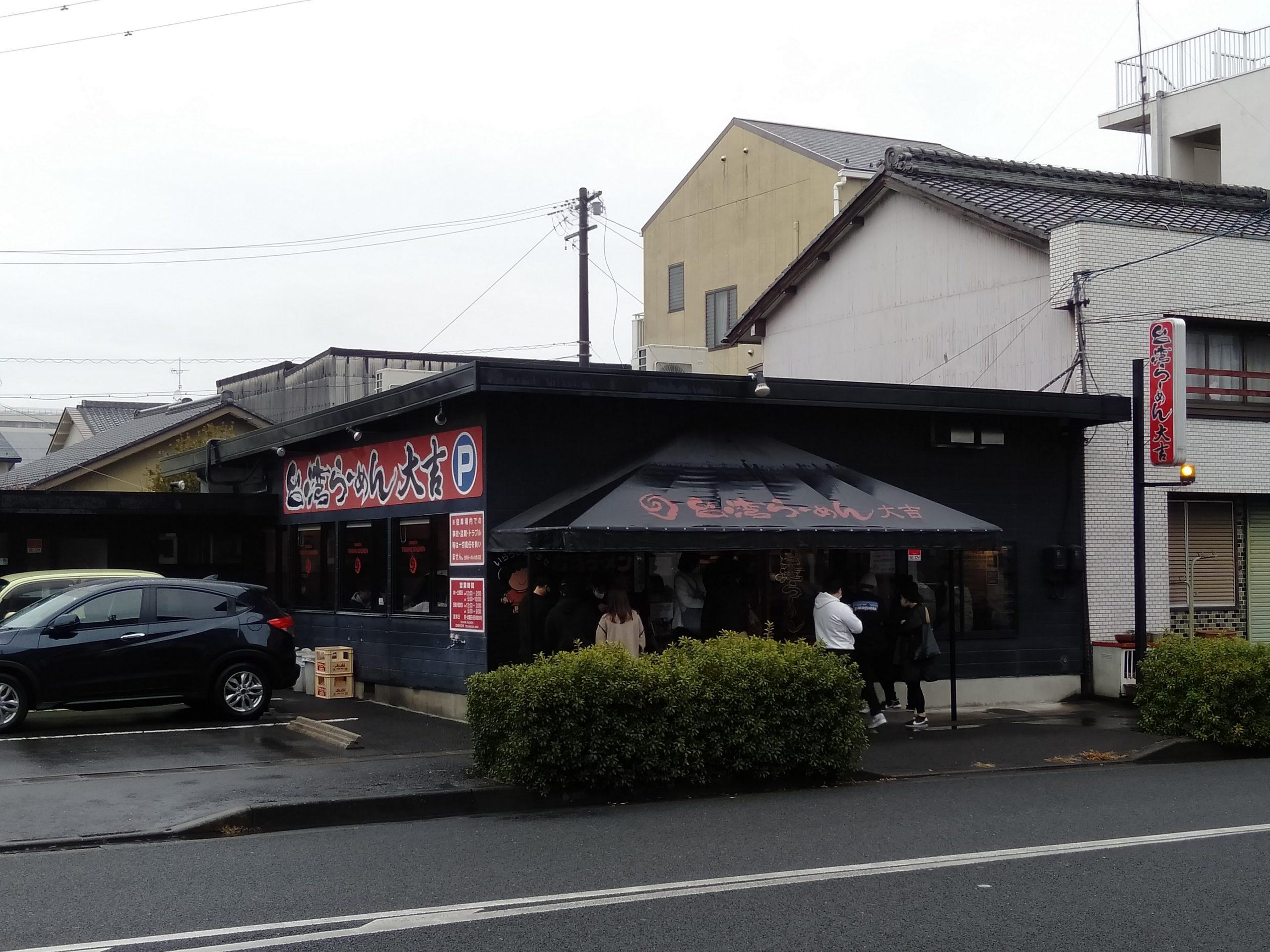 岐阜-らーめん大吉-外観-0221