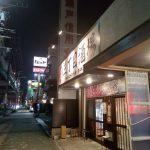 岩塚-三丁目酒場-外観2-0626