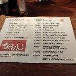 千種-ぴんころ-メニュー-0429