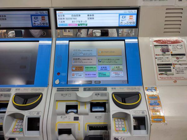 JR東海-券売機-0911