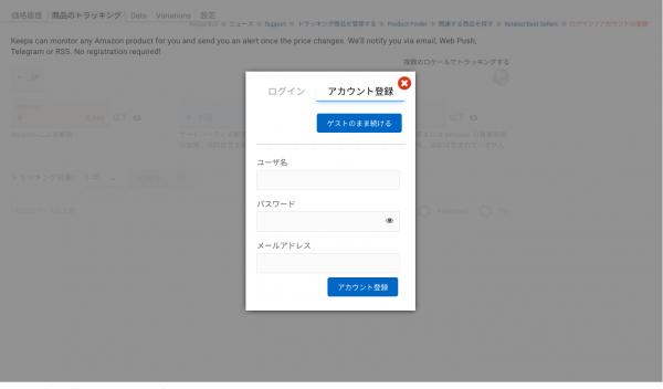 amazon-Keepaアカウント登録-0911